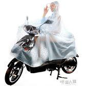 電動車雨衣女單人成人電瓶車雨衣透明加大耐磨雙帽女士自行車雨披    9號潮人館