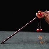 發簪古風流蘇步搖簪子古裝飾品民族風發飾【橘社小鎮】