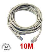 高優質 10米 Cat 5e UTP 網路線 8芯 RJ45 水晶頭 一體成型(12-067)