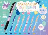 SARASA JJ15-F1 奇幻風鋼珠筆 0.5mm 限定日本圖案 ZEBRA 斑馬【金玉堂文具】