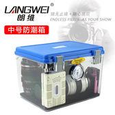 中號防潮箱單反數碼相機攝影器材幹燥箱中型吸濕除濕箱igo 寶貝計畫