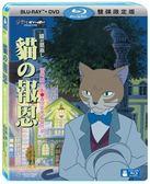 吉卜力動畫限時7折 貓的報恩 藍光BD附DVD 雙碟限定版 免運 (音樂影片購)