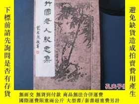 二手書博民逛書店罕見竹園老人紀念集(附信札一封)22454
