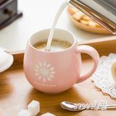 馬克杯 創意陶瓷杯可愛早餐杯個性杯子情侶杯帶蓋勺 df2677【Sweet家居】
