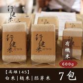 【鮮食優多】行健村•有機米(高雄145)600gX7包免運組(白米/糙米/胚芽米任選7包)