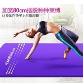 瑜伽墊男女初學者家用加厚加寬加長防滑瑜珈健身墊子運動舞蹈地墊 原本良品
