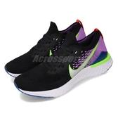 【六折特賣】Nike 慢跑鞋 Epic React Flyknit 2 黑 白 紫 男鞋 運動鞋 【PUMP306】 CJ7794-001