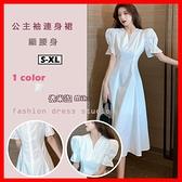 滑面質感洋裝 白色洋裝 長洋裝 公主袖 連身洋裝 氣質修身長洋裝 白色 S-XL 依米迦