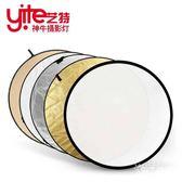 神牛五合一110CM反光板 柔光、銀色、金色、白色、黑色 帶便攜包3C公社