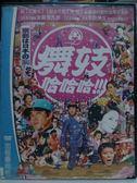 影音專賣店-G12-033-正版DVD*日片【舞妓哈哈哈】-阿部貞夫*堤真一*柴崎幸