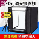 led小型攝影棚淘寶產品拍攝道具拍照燈箱補光燈套裝拍攝燈迷你柔光箱簡易便攜拍攝臺室內靜物