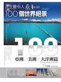 此生最令人感動的100個世界絕景: 亞洲、美洲、大洋洲篇