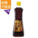 【福壽】100%純芝麻油500g*12(箱購)