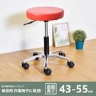 工作椅 美容椅 美甲椅 門市椅 凱堡 馬卡龍鋁合金腳工作椅(中款)-高43-55cm 【A06170】