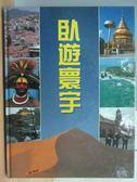 【書寶二手書T5/旅遊_WFD】臥遊寰宇_1992年