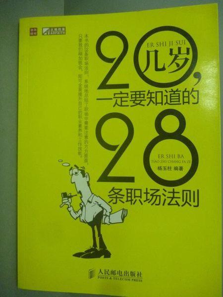 【書寶二手書T2/財經企管_YHE】20幾歲,一定要知道的28條職場法則_楊玉柱_簡體書