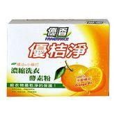 優香 優桔淨 濃縮洗衣酵素粉 500g
