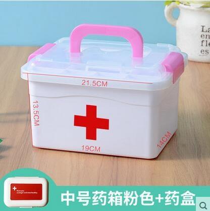 雨露 家庭小醫藥用多層急救藥品收納箱盒家用塑料-(中號粉色+藥盒)炫彩店