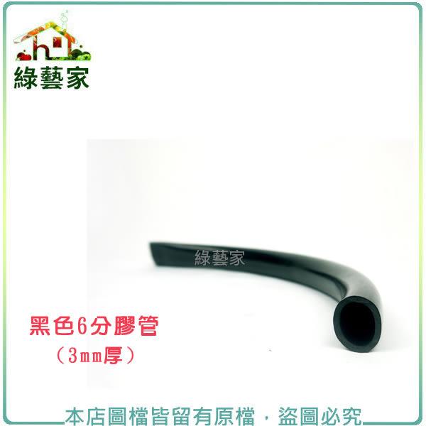 【綠藝家】珠光黑色6分塑膠水管1尺1單位(A級)
