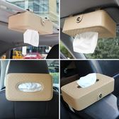 汽車用面紙盒 抽車載車內車上天窗遮陽板掛式抽紙盒餐巾紙抽盒【店慶8折促銷】