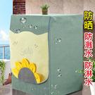 洗衣機罩洗衣機罩防水防潑水防曬滾筒式海爾小天鵝西門子洗衣機罩通用全自動波輪