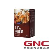 【南紡購物中心】【GNC健安喜】利普能膠囊食品(80顆/盒)
