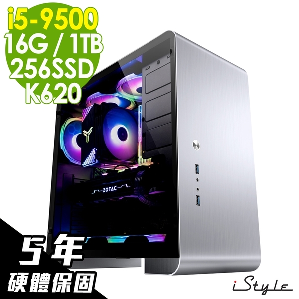 【五年保固】iStyle 美編雙碟電腦 i5-9500/K620 2G/16G/256SSD+1TB/W10P/五年保固