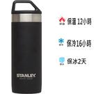 Stanley 美國品牌 大師系列 保溫...