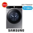【免費安裝】 三星 SAMSUNG 洗衣機 WD17T AI 衣管家 蒸洗脫烘 17KG 滾筒式 鉻鐵灰 WD17T6500GP