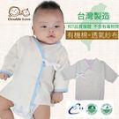 MIT 有機棉 紗布衣 台灣製DL高品質柔軟高支線 有機棉  紗布衣 寶寶服 0-6M【GA0017】