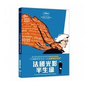 法國光影半生緣DVD A Journey Through French Cinema  購