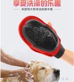 狗狗洗澡神器貓沐浴按摩手套寵物刷子泰迪金毛薩摩耶大型犬用品 千千女鞋
