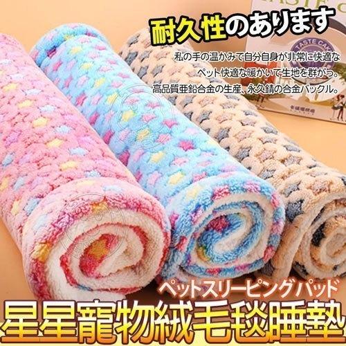 【培菓幸福寵物專營店】dyy》珊瑚絨毛星星寵物毯睡墊-XL號100*75cm