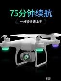 高清專業航拍無人機遙控飛機超長續航模直升機兒童玩具四軸飛行器ATF  享購