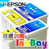 ★EPSON T050+T052  相容墨水組(任選20個) +免運費