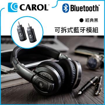 【CAROL】無線藍牙高音質耳機 BTH-830經典黑豪華版 ★專利可拆式藍牙模組