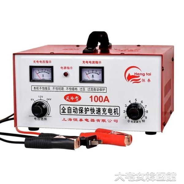 恒泰純銅100A全自動保護智慧電瓶充電機6V12V 24V 汽車充電器