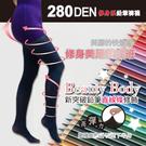 TX-HAWK 修身系鉛筆褲襪超彈性 280DEN 修身美足養成班