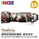 【6期0利率】easyCover 砲衣 for Canon 100-400mm L IS II USM(綠色迷彩)橡樹紋鏡頭保護套 Lens Oak