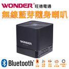 【黑色】 WONDER 旺德 無線藍芽隨身音響 支援來電接聽 microSD播放 WS-T002U 藍牙喇叭