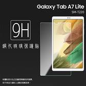 ◇SAMSUNG 三星 Tab A7 Lite 8.7吋 SM-T220 鋼化玻璃保護貼 9H 平板保護貼 螢幕貼 鋼貼 玻璃貼 保護膜