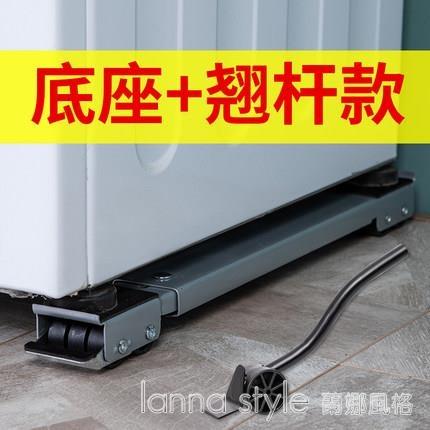 洗衣機底座托架置物支架通用滾筒冰箱墊高架子移動萬向輪腳架DZ 全館新品85折