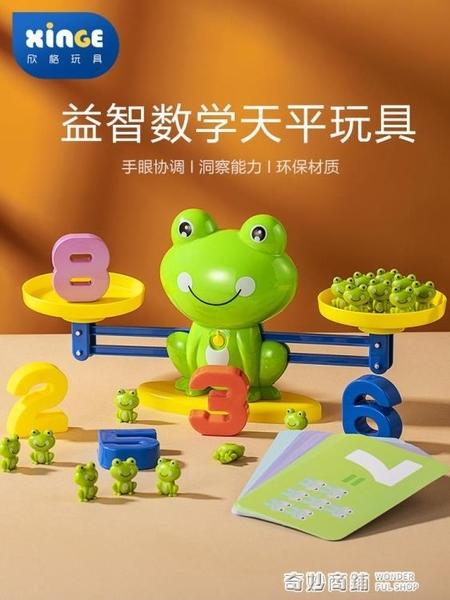 兒童數字早教益智玩具智力動腦開發4歲5寶寶3周歲以上禮物6男女孩 奇妙商鋪
