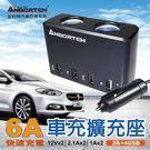 安伯特 車充擴充座(2孔+4USB)大電流6A快充-適用平板 手機 導航 行車記錄器【DouMyGo汽車百貨】