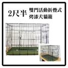 【力奇】2尺半雙門活動折疊式烤漆犬貓籠-...