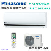 Panasonic國際牌 5-6坪 變頻 冷暖 分離式冷氣 CS-LX36BA2/CU-LX36BHA2