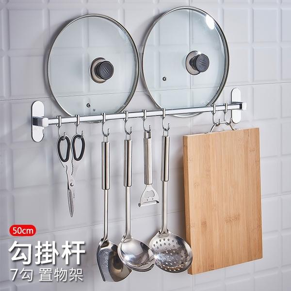 不鏽鋼掛勾桿 7勾置物架 刀具/廚具收納桿 (免釘膠) 50cm 加贈晾曬架乙入