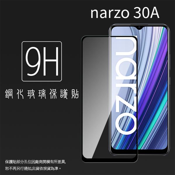 ▽Realme narzo 30A RMX3171 滿版 鋼化玻璃保護貼 9H 滿版玻璃 鋼貼 鋼化貼 螢幕貼 玻璃貼 保護膜