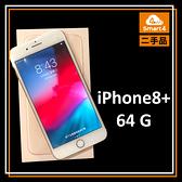 【愛拉風】可無卡分期 九成五新 蘋果 iPhone8Plus 64g金 二手機 中古機 5.5吋 實體店面保固30天