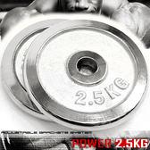 2.5公斤槓鈴片(2.5KG電鍍槓片啞鈴片.重力配件設備用品.舉重量訓練機器.運動健身器材.推薦ptt)